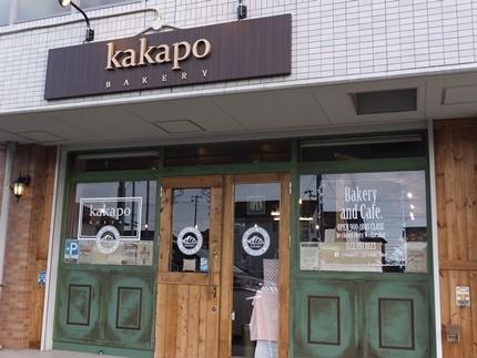 名取市 カカポベーカリー