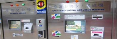 台北版スイカの券売機