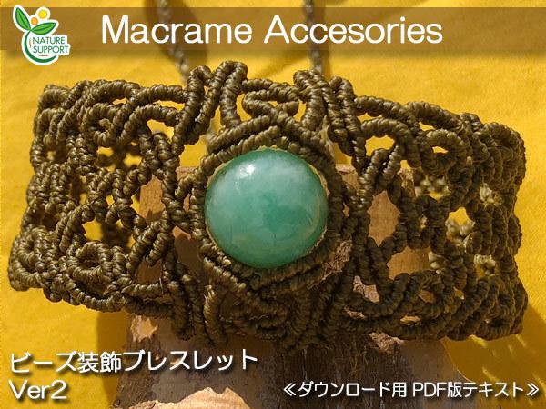 マクラメ編みレシピ