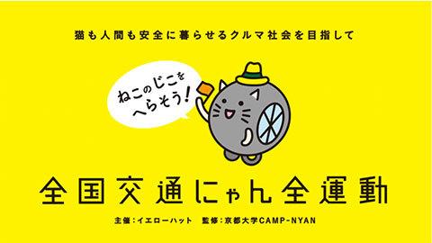 YellowHatKoutsuNyanzen11