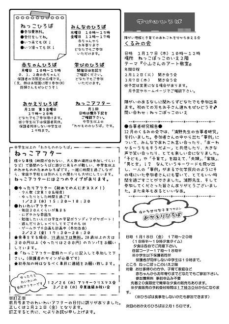 201901uraのコピー