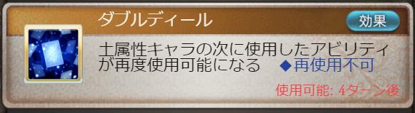 [グラブル]アーカルム賢者カイム3