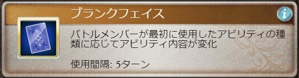 [グラブル]アーカルム賢者カイム5
