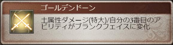 [グラブル]アーカルム賢者カイム6