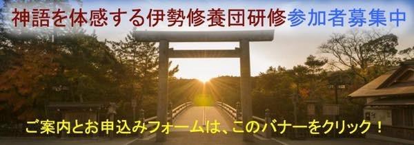 20190224 伊勢修養団研修バナー