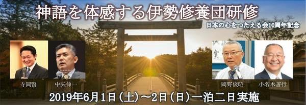 20190225 伊勢修養団研修バナー