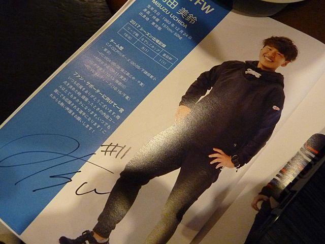 内田美鈴選手
