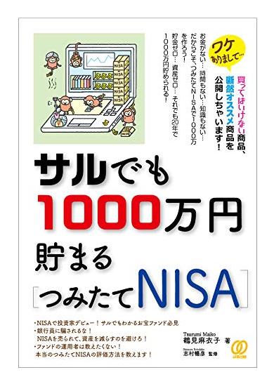 日本投資機構株式会社_サルでもわかる積み立てNISA