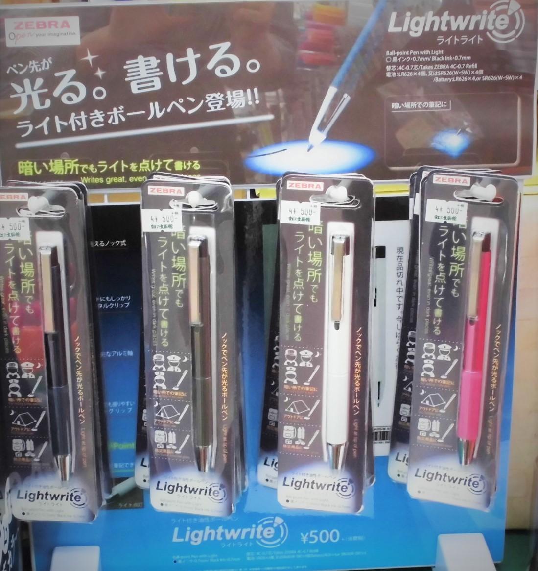 ライトライト (2)