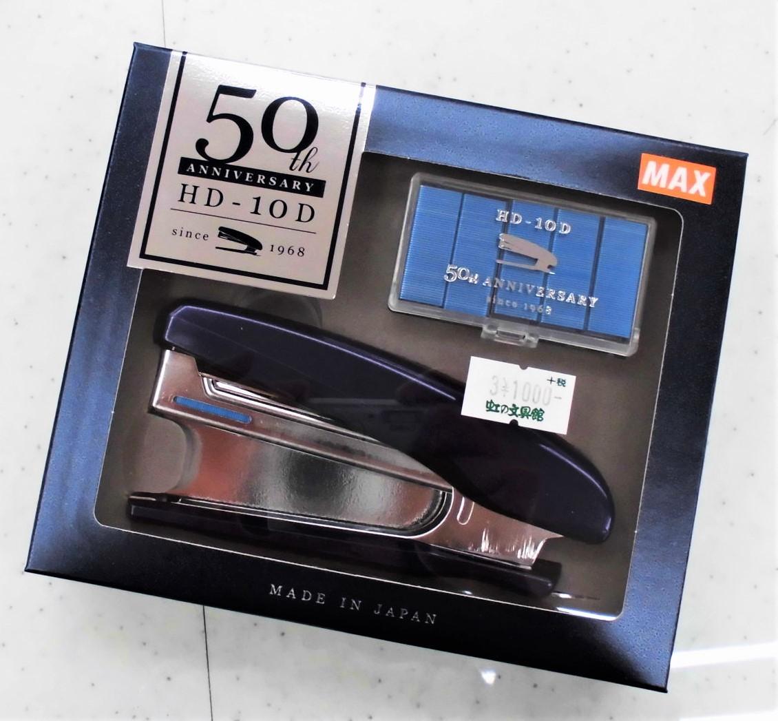 ホッチキス50 (2)
