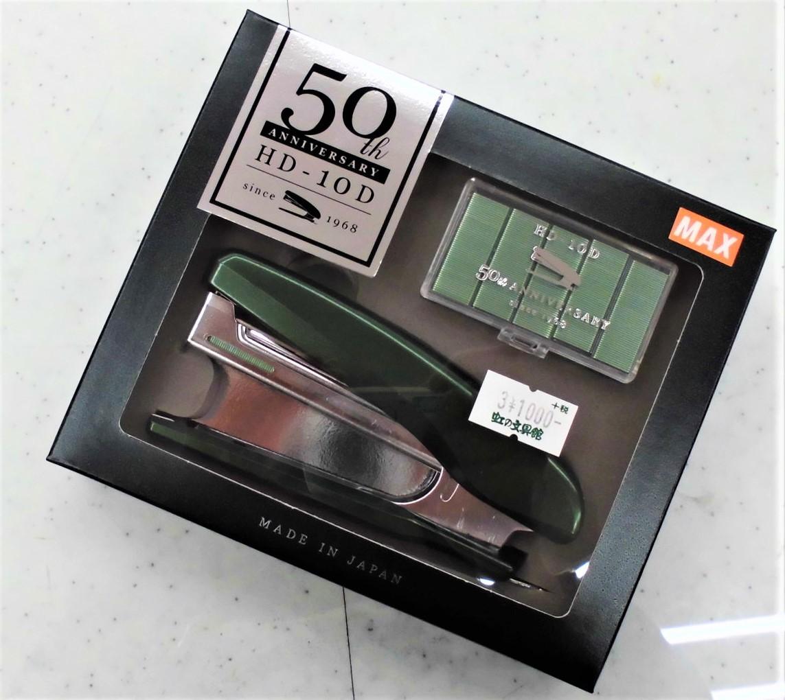ホッチキス50 (4)