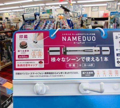 ネームDUO201811 (1)