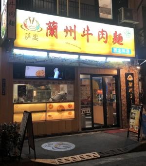 蘭州ラーメン_薩斐(サフィ) 蘭州牛麺店外観