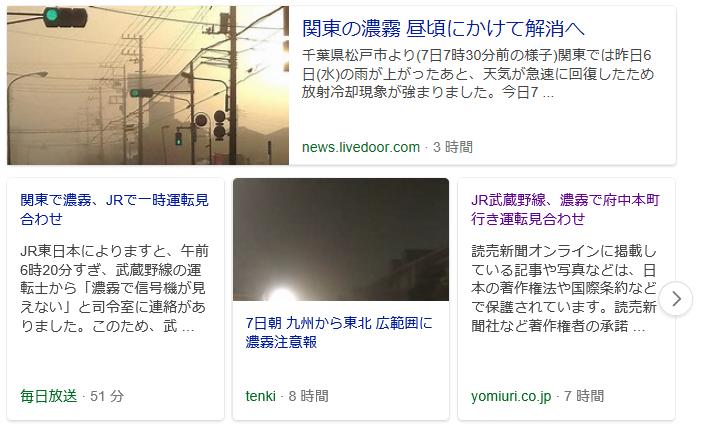 濃霧ブログ