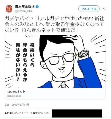年金 国民年金 日本年金機構 煽り