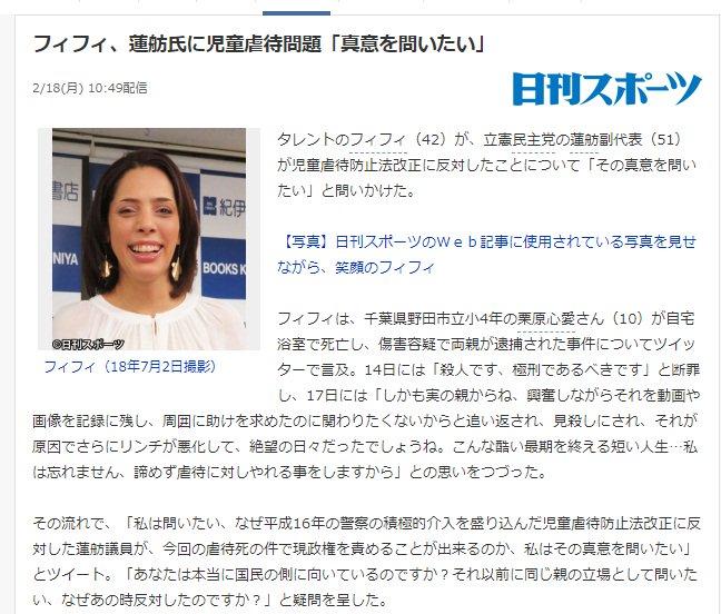 パヨク フェイクニュース 津田大介 フィフィ