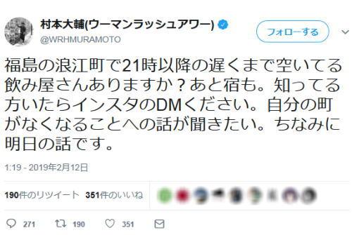 ウーマン村本「福島の浪江町で遅くまで空いてる飲み屋さんありますか?自分の町が無くなる事への話が聞きたい」→ 江川紹子「本当にこいつ何様のつもりか、と思う」と激怒