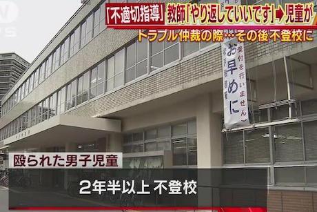 千葉・松戸市の小学4年生のクラスでいじめのトラブルを女性教師が仲裁「やり返していいです」→ 男子児童が相手を殴る→ いじめ被害者の殴られた男子児童は2年半以上不登校に