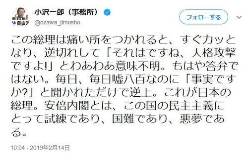 小沢一郎 「痛い所をつかれるとすぐカッとなり、逆切れして『人格攻撃ですよ!』と意味不明。これが日本の総理。安倍内閣とは国難であり悪夢である」 … 「悪夢」と言われた旧民主党の連中、こぞってファビョる