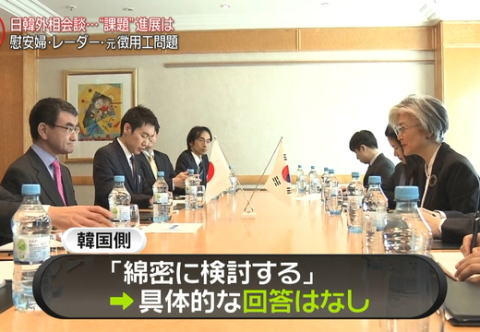 河野太郎外相と会談した韓国・康京和外相 「天皇陛下の謝罪を求めた発言について日本側の抗議は無かった」 またやりとりをめぐる食い違いへ