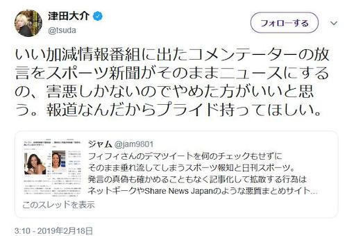 津田大介「コメンテーターの放言をそのままニュースにするのは害悪しかないのでやめた方がいい」 … フィフィさんの蓮舫議員に関する誤情報で嬉ションマウント