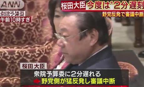 衆議院の予算委員会、桜田五輪大臣が2分遅刻し、5時間以上予算委審議がストップ … 野党側は桜田大臣の辞任を求める