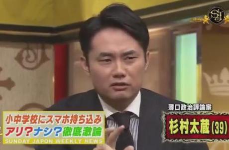 杉村太蔵「小中学校のスマホ持ち込みは大反対。いじめの温床になる。公立に関しては禁止すべき」→ 爆笑太田ら出演者「話が長い」「なんでそんなに怒ってるの」と茶化す