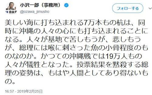 自由党の小沢一郎共同代表(76)、ツイッターで安倍首相を糾弾 「美しい海に打ち込まれる7万本もの杭は沖縄の人々の心にも打ち込まれる。投票結果を黙殺する総理の姿勢はもはや人間としてあり得ない」