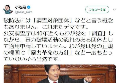 共産党・小池晃氏、維新・足立氏から「破防法の監視対象」と言われ火病 「デマだ!公安は40年近くもわが党を調査しながら、暴力破壊活動の恐れのある団体として適用申請していない」