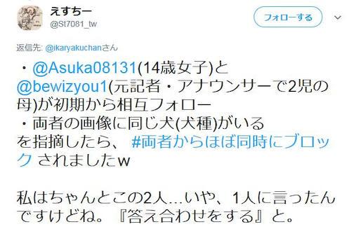 """東京新聞・望月衣塑子記者のピンチに現れた中学2年生の女子生徒「望月記者の質問を制限しないで」 … しかし""""中の人は中年のおばさんなのでは?""""といういつもの「なりすまし疑惑」が浮上"""