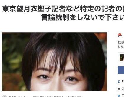 東京新聞・望月衣塑子記者を支援する中2女子生徒、母親によるなりすましを疑う人に対して法的措置を検討 … 母親「あくまで娘が自主的にやったことを応援した、というだけ」