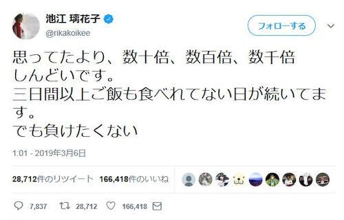 現在白血病闘病中の池江璃花子選手(18)、21日ぶりにツイッターを更新し闘病の現状明かす … 「思ってたより数千倍しんどい。それでも負けたくない」