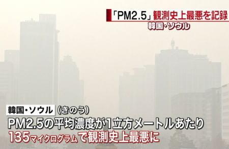 世界ワースト1位になったソウルの大気汚染、韓国環境部が対応策を打ち出す … 環境部長官「屋外に空気清浄機を設置すればPM2.5の濃度は減る」