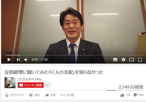小西ひろゆき参院議員、YouTubeデビュー 「こにたんチャンネル」開始
