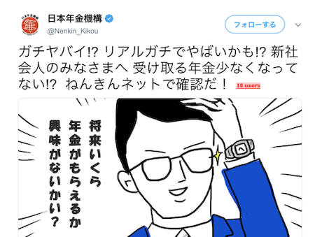 日本年金機構の公式ツイッター「リアルガチでやばいかも!?新社会人のみなさまへ 受け取る年金少なくなってない!?」→ 「世代間格差も放置したままでふざけたことを言うな」「減るのはおまえらのせいだ」と批判殺到→ ツイート削除