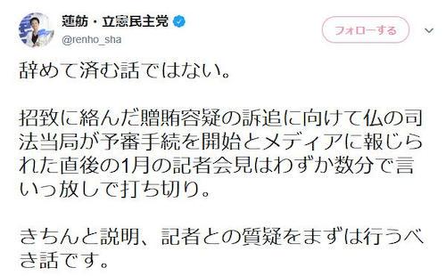 立憲民主党の蓮舫副代表(51)、JOC会長退任を表明した竹田恒和氏(71)について「辞めて済む話ではない」「きちんと説明、記者との質疑をまずは行うべき」