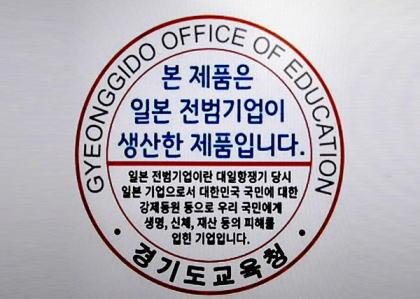 韓国・京畿道内の小中高校で、日本の企業が生産した製品に「戦犯企業が生産した製品」と明記されたステッカーの添付を義務づける条例案