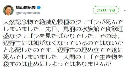 鳩山由紀夫元首相(72)「辺野古の埋め立てで天然記念物で絶滅危惧種のジュゴンが死んだ! 人間のエゴで生き物を殺すのは止めにしよう!」 … したいが見つかった今帰仁村沖合は辺野古の反対側