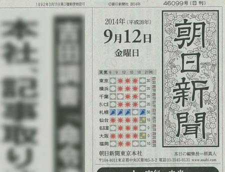 朝日新聞社説「もうすぐ新元号が発表されるがちょっと立ち止まって考えたい。歴史を振り返れば権力者は時を『統治の道具』として利用してきた。日本の元号も国民を天皇の支配下に置く道具だ。時は誰のものなのか」