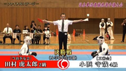 【ミテミトン60】第13回日本拳法愛媛県選手権大会