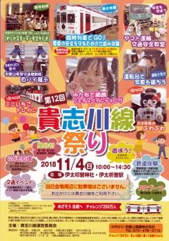 貴志川線祭