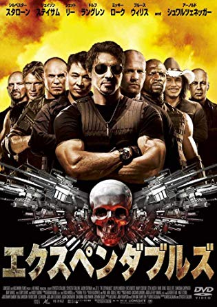 """ON AIR#4307 """"THE EXPENDABLES(2010)"""""""
