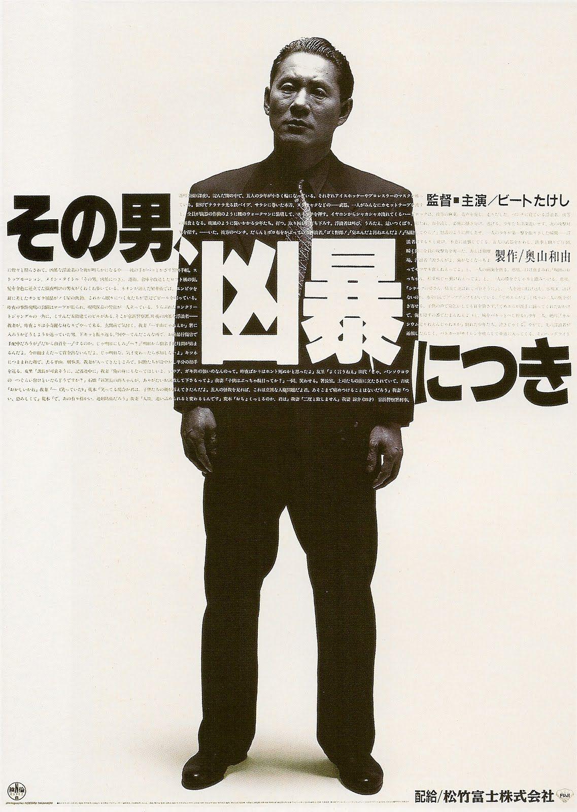 "ON AIR#4314 ""VIOLENT COP(1989)"""