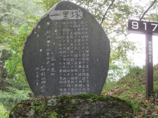 IMG_6476一里塚碑