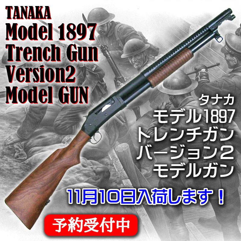 trenchgun-top2.jpg