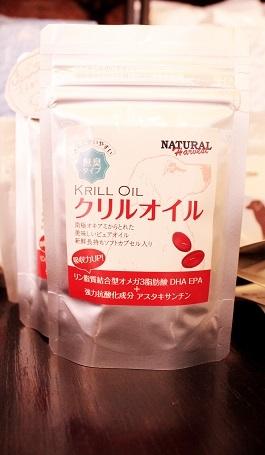 クリルオイル_オメガ3脂肪酸