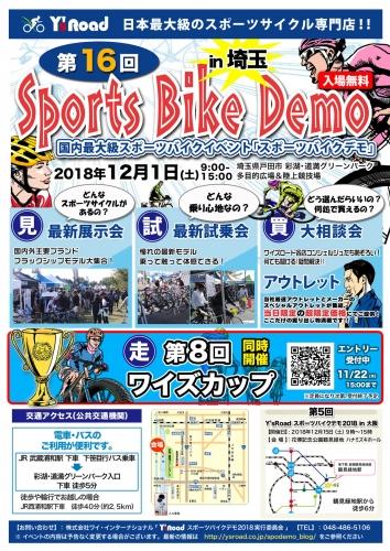 埼玉スポーツバイクデモチラシデータ2018
