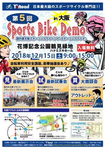 大阪バイクデモ2018