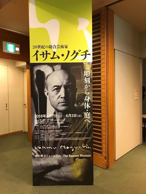 515香川イサム・ノグチ