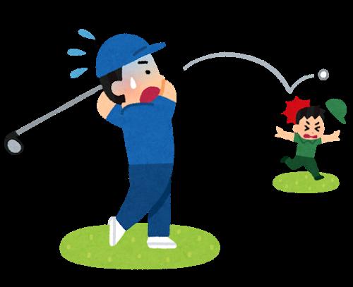 golf_butsukeru_20190219075500318.png